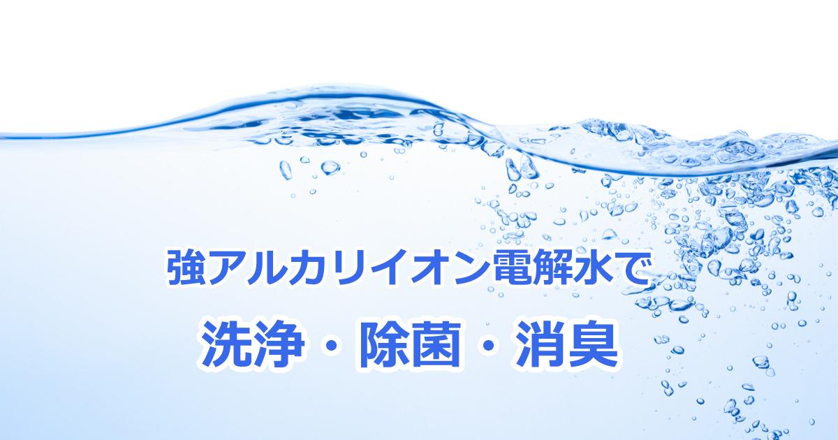 強アルカリイオン電解水でのエアコンクリーニング